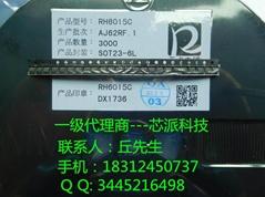 融和微总代理单通道触摸芯片RH6015C