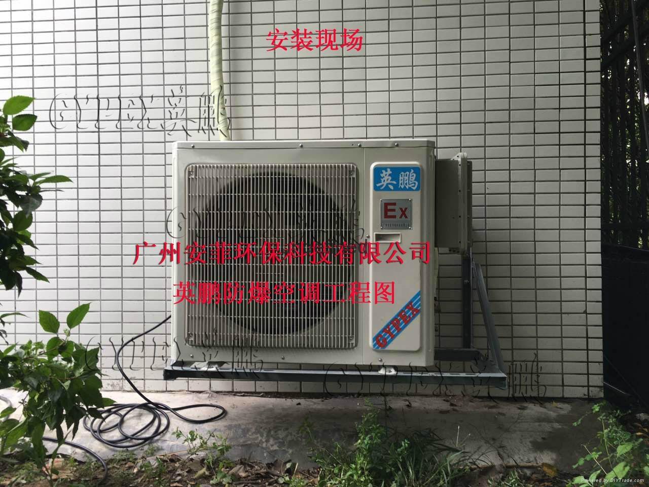 危化品挂式防爆空調 2