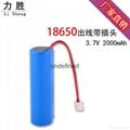 18650锂电池足容量1500mAh加板加线 1