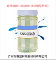 白粉低聚物去除剂