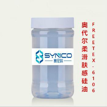 奧代爾柔滑硅油 1