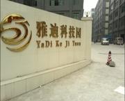 广州标码机电有限公司