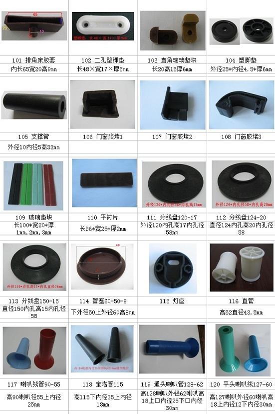 各种规格塑料沙发脚沙发塑料脚沙发扶手盒 1