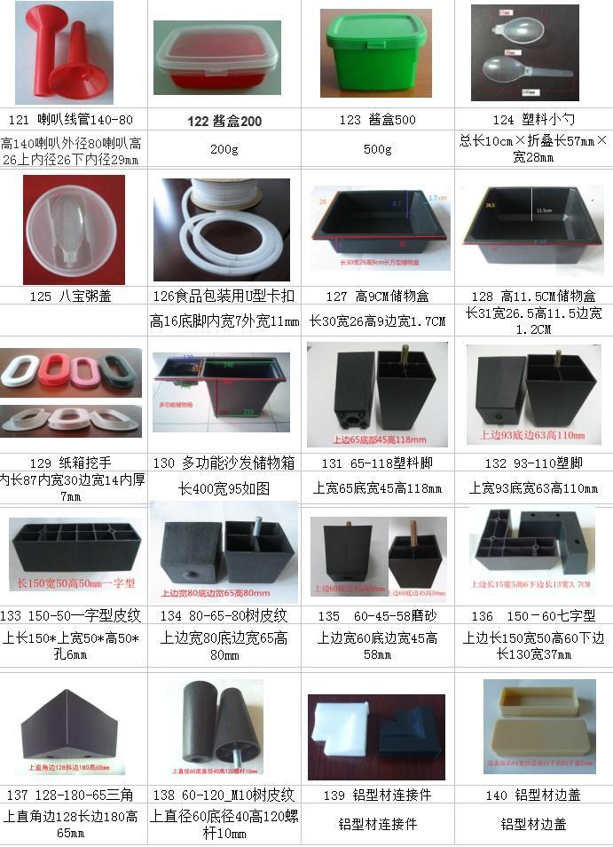 各种规格塑料沙发脚沙发塑料脚沙发扶手盒 2