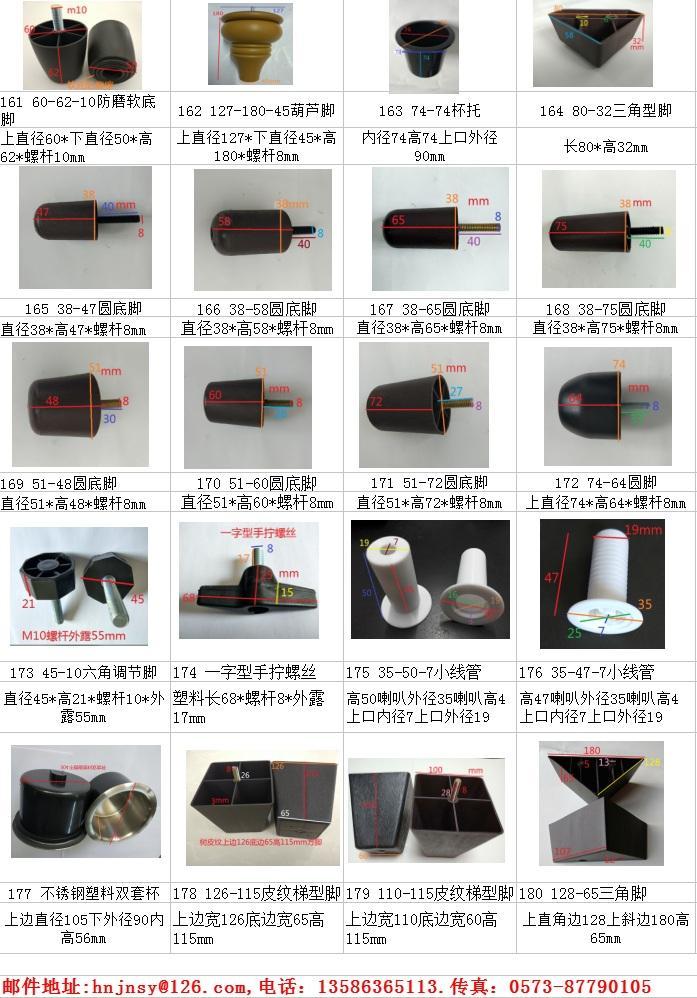 各种规格塑料沙发脚沙发塑料脚沙发扶手盒 4