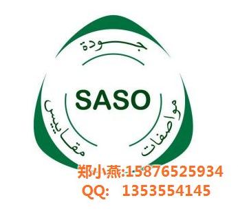 供應紡織品SASO認証,服裝SASO認証 1