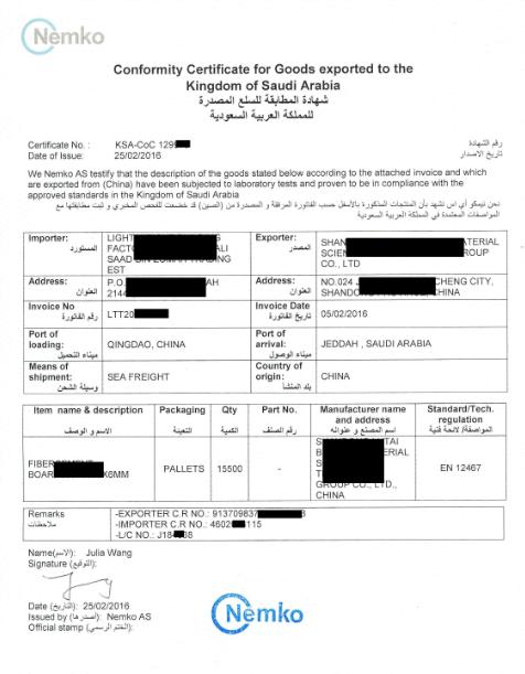 供應紡織品SASO認証,服裝SASO認証 3