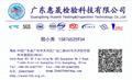 供應紡織品SASO認証,服裝SASO認証 5