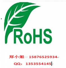 EU  ROHS2.0 test  CE certification   CNAS laboratory