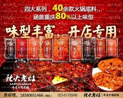 重慶牛油火鍋底料