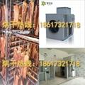 环保卫生的腊肉热泵烘干机