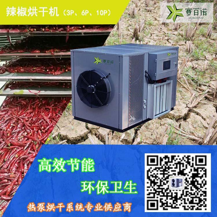 贵州空气能辣椒烘干机 1