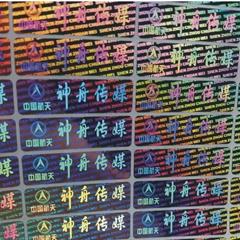 定做林標全息防偽商標 數碼防偽商標 電碼防偽商標
