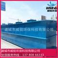 地埋式污水处理设备 1