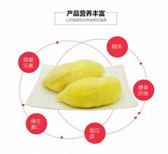 依蓮有夢泰國自然樹熟冷凍無核榴蓮肉250g