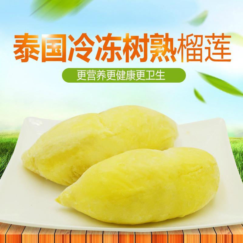泰國自然樹熟冷凍榴蓮肉 4