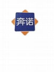 安平縣奔諾金屬絲網制品有限公司