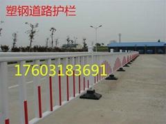 城市道路PVC柵欄