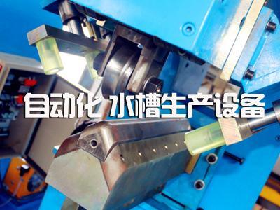 不鏽鋼手工水槽全套自動化生產設備生產工藝流程 5