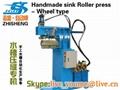 手工水槽滾壓式壓縫專機-志盛-