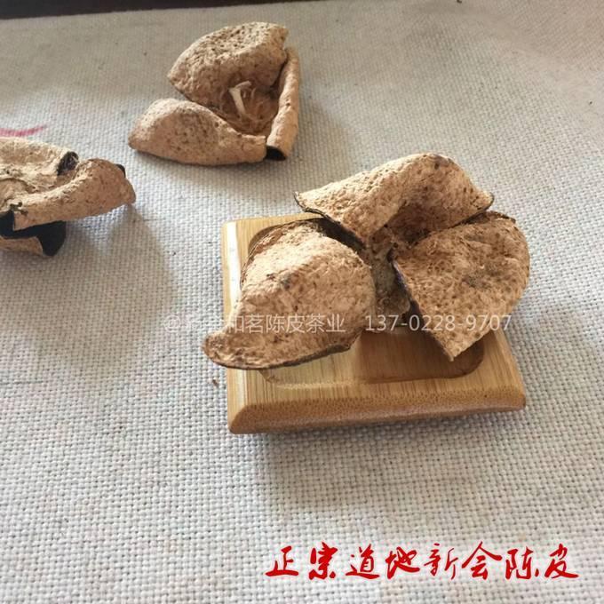 正宗道地新會陳皮 2