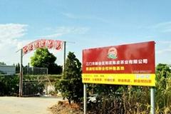 新會區三江鎮雅瀾柑場