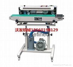 濟南FDW-1000型全自動連續式充氣封口機