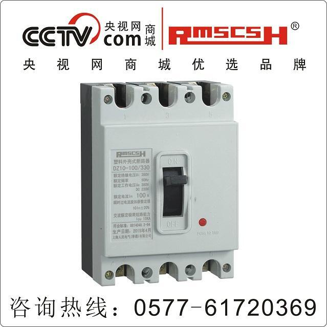 DZ10-100/330 塑壳断路器 1