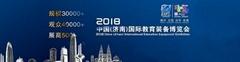 中國國際教育裝備博覽會