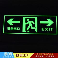 供應安全出口標誌牌