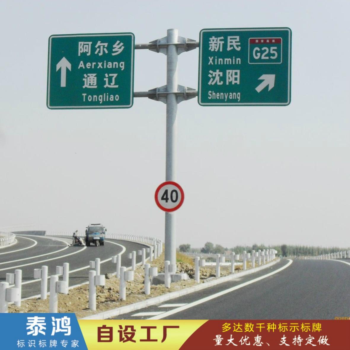 供應道路多向指示牌 4