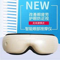 無線眼部按摩儀 循環氣壓按摩 緩解眼部不適 預防假性近視