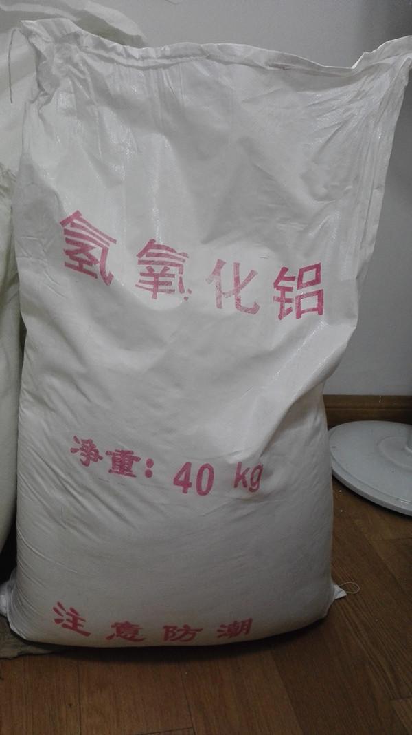 氫氧化鋁廠家直銷牙膏級 2