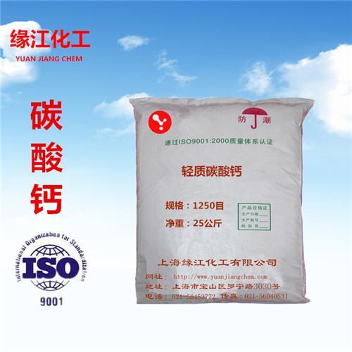 輕質碳酸鈣 2