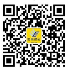 世航通运锂电池空运