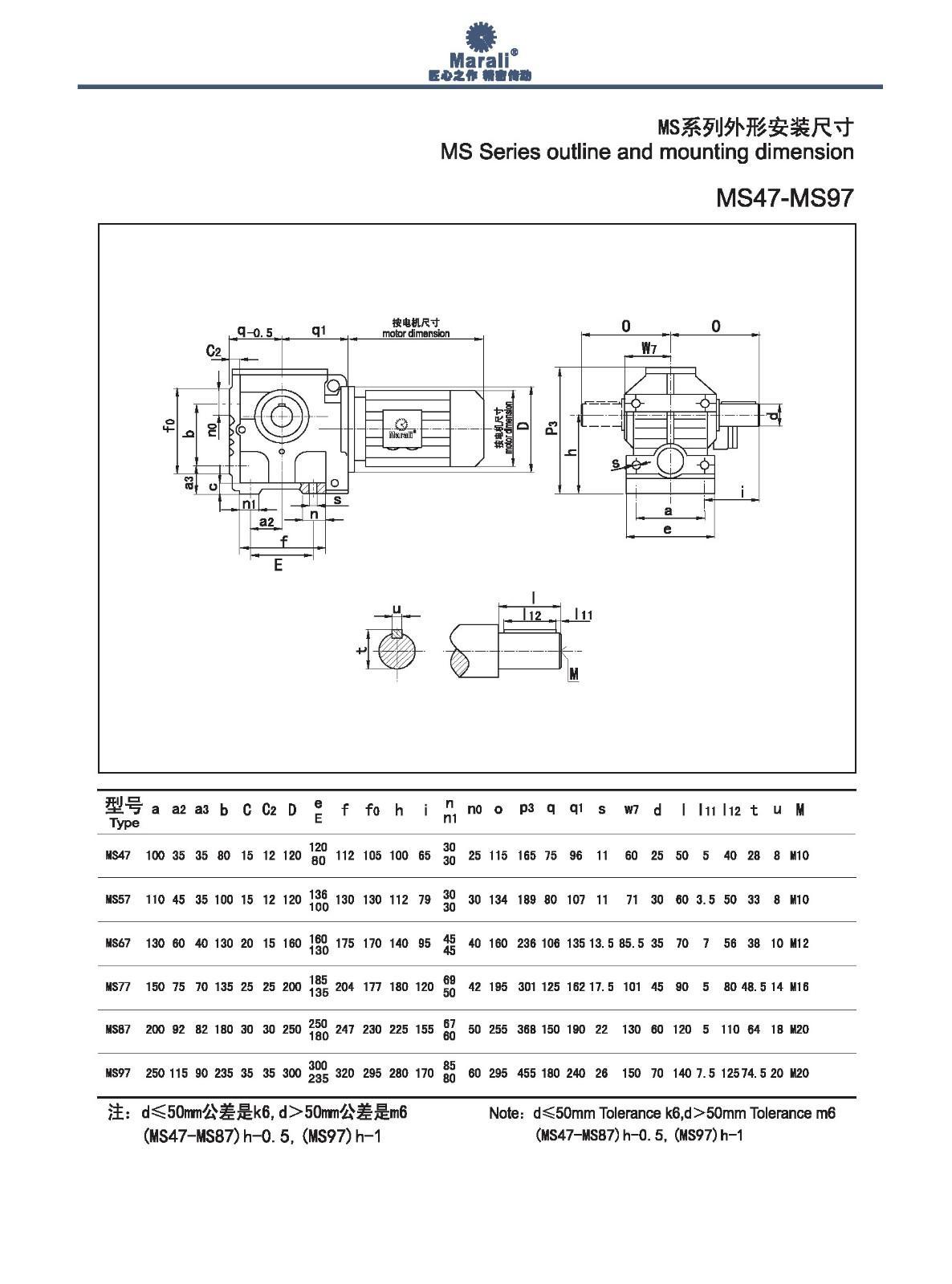 MS系列斜齒輪-蝸輪減速電機 2
