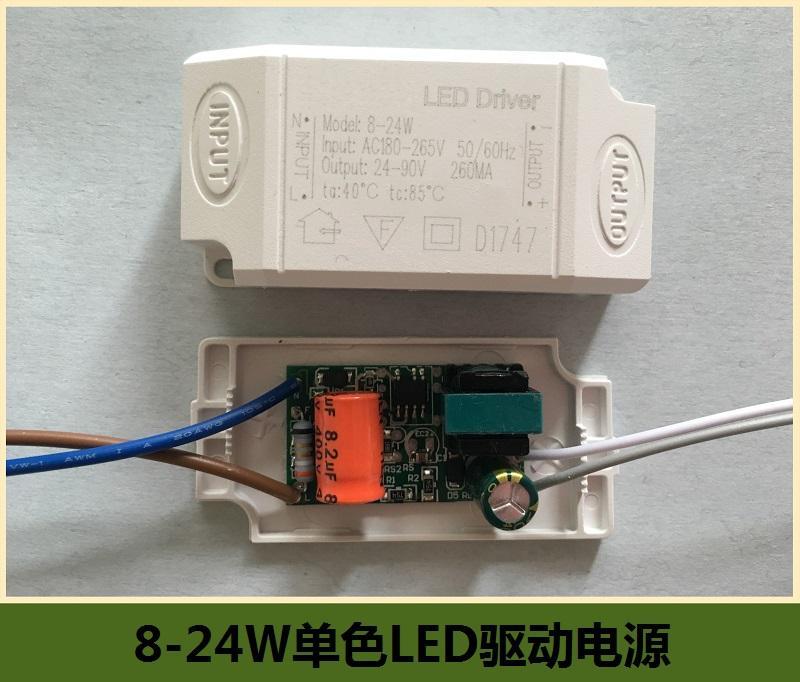 8-24W single color LED power