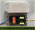 OEM/ODM 8-24W Synchronous Switch Double