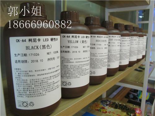 君奧進口原材料柯尼卡軟性UV墨水 4