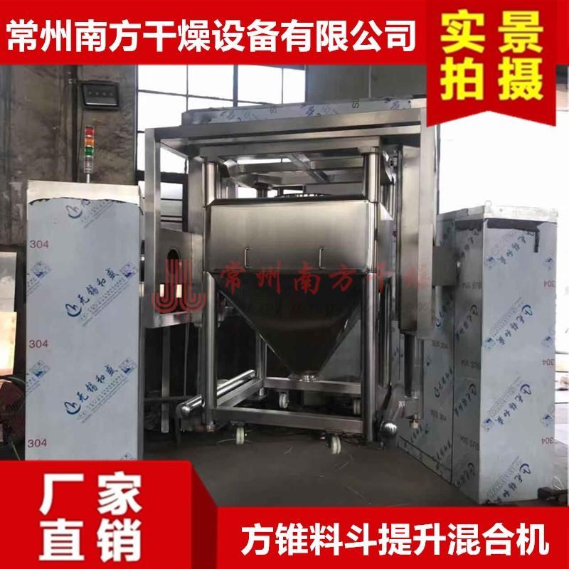 提升式料斗混合機 製藥化工料斗混料機 1