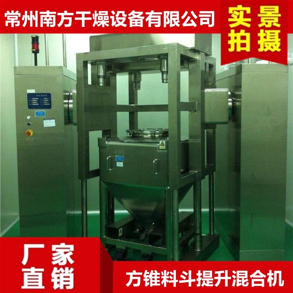 提升式料斗混合机 制药化工料斗混料机 2