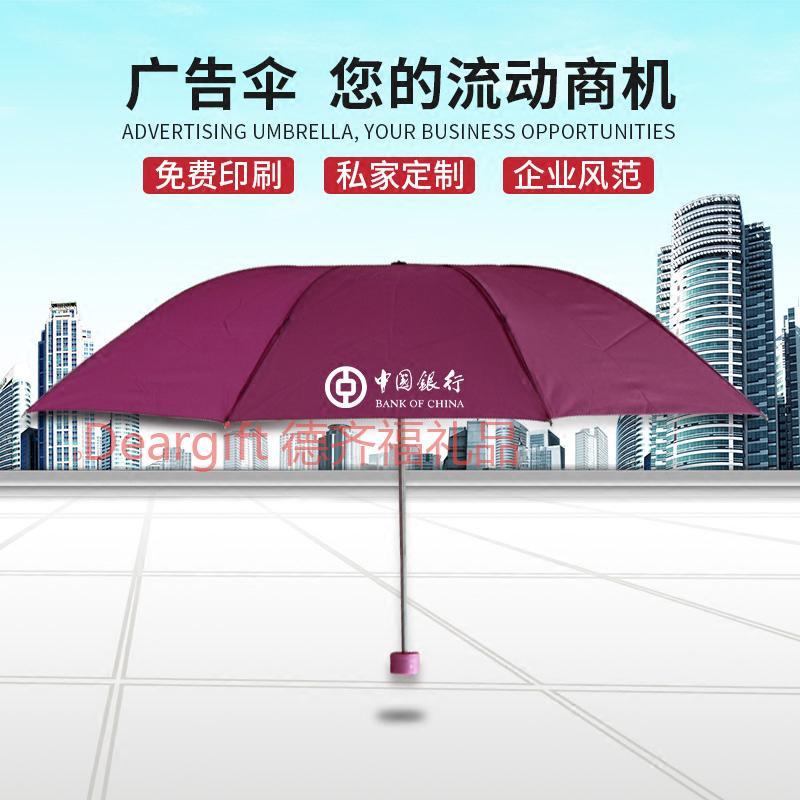 廣告傘 企業logo創意設計禮品傘 晴雨傘 三折傘熱銷 1