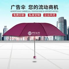 廣告傘 企業logo創意設計禮品傘 晴雨傘 三折傘熱銷