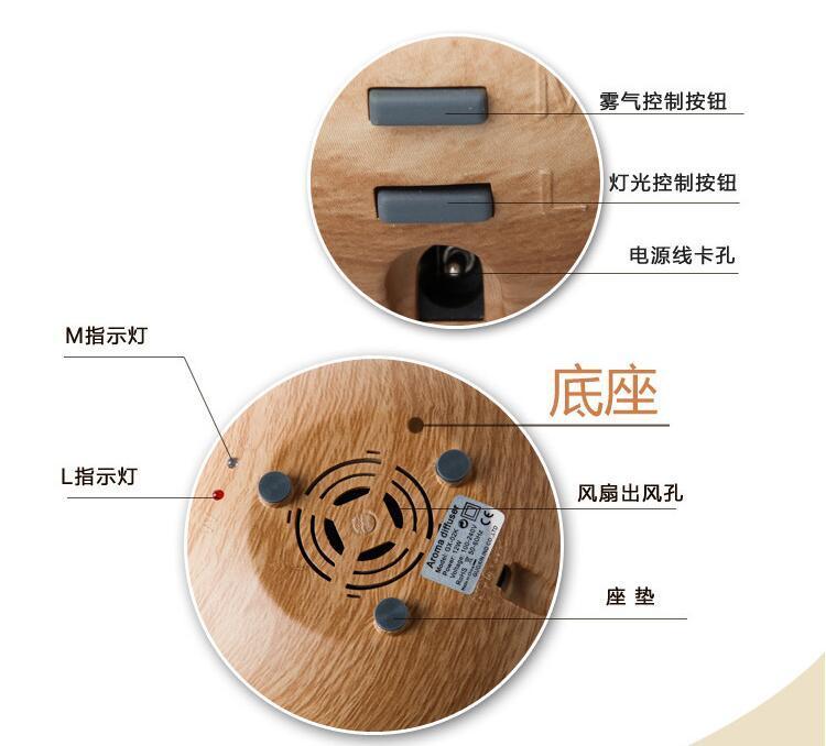 悅香香薰網熱銷供應室內木紋靜音香薰機 1
