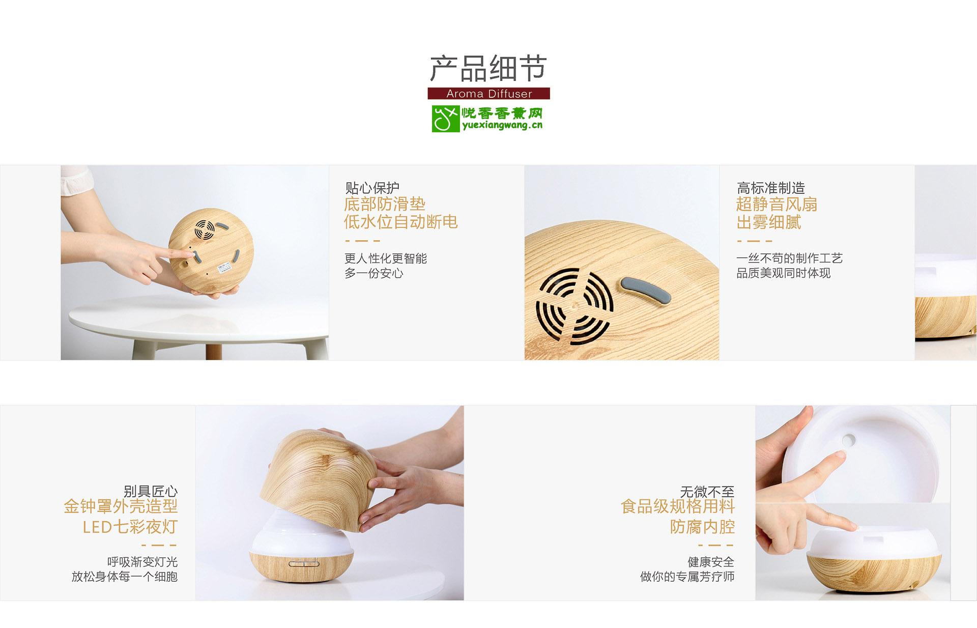 悅香香薰網熱賣供應11K型靜音木紋室內超聲波香薰機 1