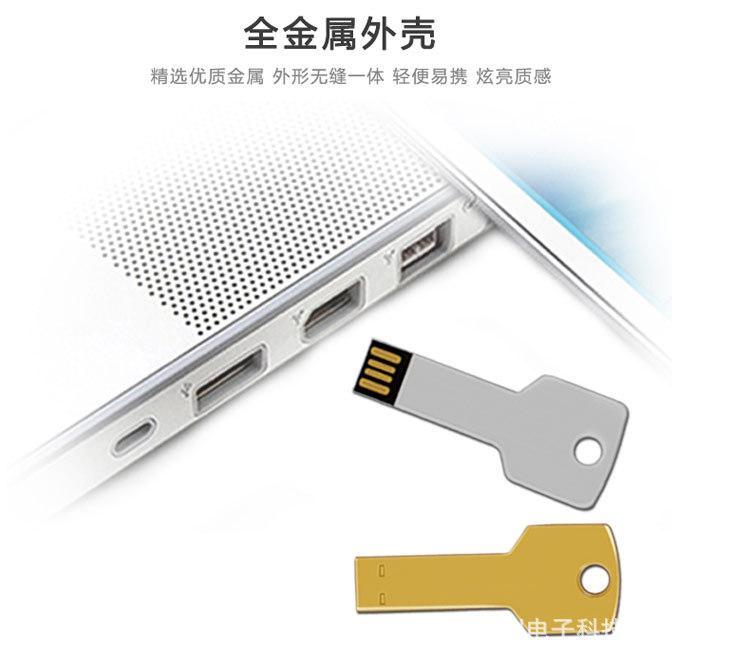 金屬鑰匙u盤4g 8g 不鏽鋼鑰匙禮品U盤定製LOGO  2