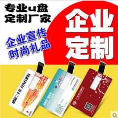 卡片U盘 名片U盘 信用卡U盘 可印刷彩色LOGO 广告U盘