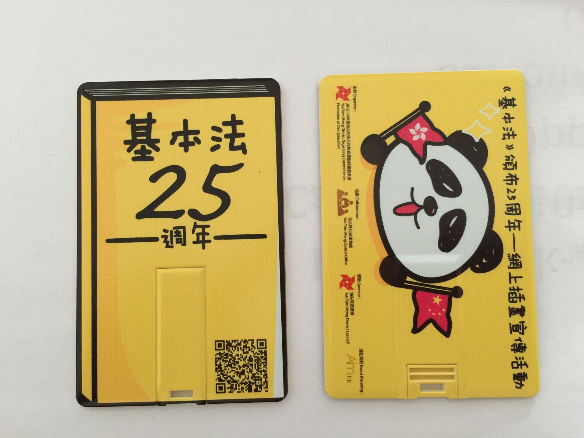 卡片U盘 可印刷各种图案 定制各总容量 2