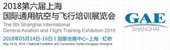 2018第六届上海国际通用航空与飞行培训展览会