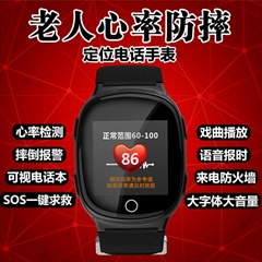 益身伴老人定位 智能GPS手錶